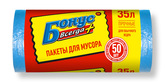 Пакет для мусора БОНУС полиэтилен 45*55 синий 35 л / 50 шт. (50 шт. / ящ.)