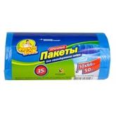 Пакет для мусора Фрекен БОК полиэтилен 50*60 / 35 л / 50 шт. синий (40 шт. / ящ.)